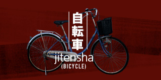 Jitensha (Bicycle) Sticker 01
